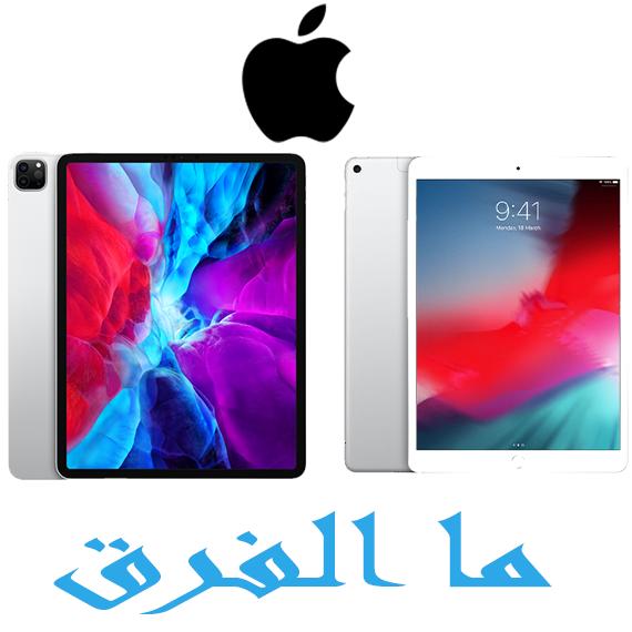 ما الفرق بين جهازي iPad Air 2019 وiPad Pro 11