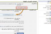 طريقة استبدال الايميل على الفيسبوك أو اضافة ايميل بأخر