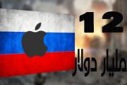 روسيا تغرم ابل بأكثر من 12مليار دولار و السبب...