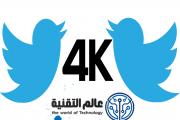 تويتر يتيح للمستخدمين التغريد بصور بدقة 4k !!!