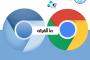 الفرق بين جوجل كروم و كروميوم و هل كروميوم فايروس ...