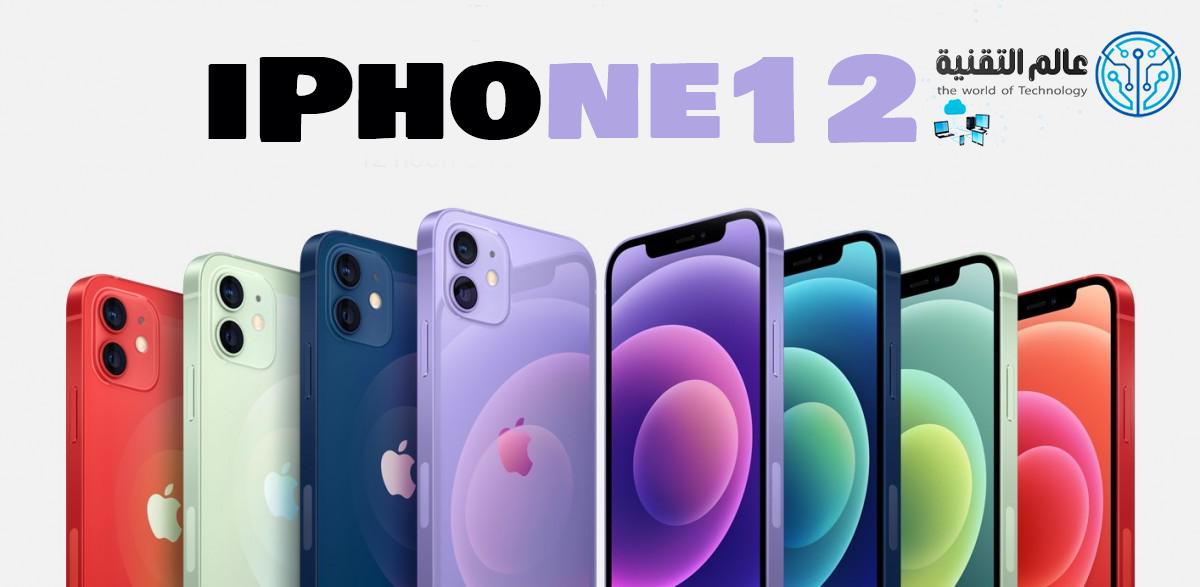 تم البدء في تلقي طلبات الحجز لـهواتف iPhone 12 باللون البنفسجي...