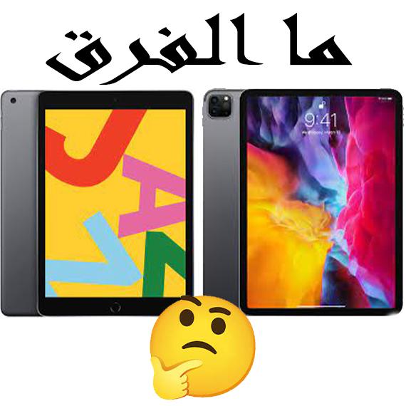 أبرز الفروقات بين iPad Pro 11 وiPad 10.2...
