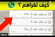 بالفيديو شرح مفصل لطريقة قراءة رسائل الواتساب المحذوفة