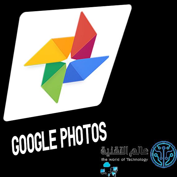 Google Photos يعلن عن أدوات جديدة للتعديل على الصور..