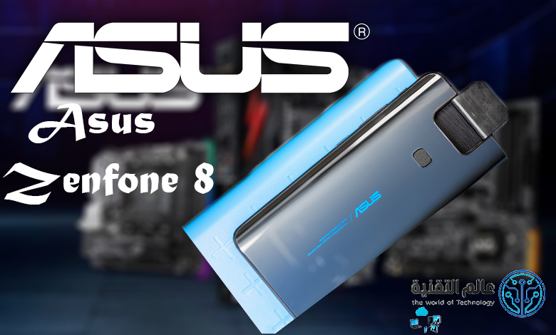 اسوس تعلن عن موعد اطلاق Asus Zenfone 8 الرسمي ...