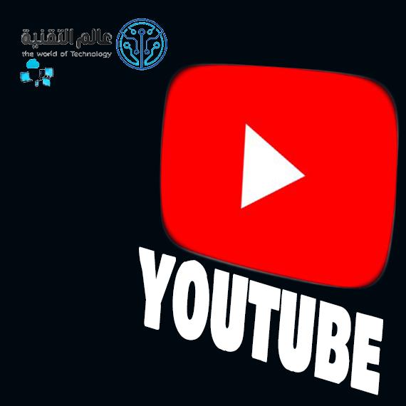 يوتيوب يتيح ميزة التحكم فى جودة بث الفيديوهات...