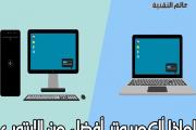 لماذا ألكمبيوتر أفضل من الابتوب...