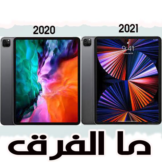 ما الفرق بين  iPad Pro 12.9 نسخة 2020 و2021