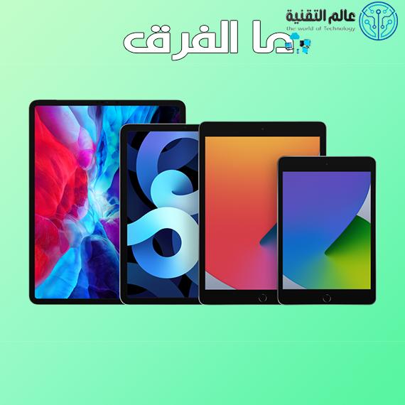 ماالفرق بين iPad 10.2 و iPad mini 2019 ...