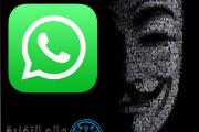 احذر من سرقة وتهكير برنامج الواتساب وكيف تحمي نفسك من المتطفلين Whatsapp