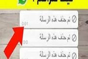 في الفيديو طريقة قرائة الرسائل المحذوفة على واتس اب!!!