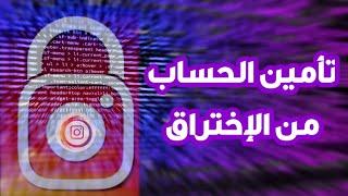 طريقه حماية حساب الانستغرام من التهكير والاختراق    secure Instagram account