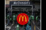 أختراق بيانات ماكدونالز و من الممكن أن يتم أغلاقها!