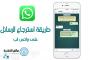 استرجع الرسائل المحذوفة في واتس اب Retrieve deleted messages in WhatsApp