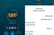 تطبيق راديو الاول من نوعه في العالم وهذه المرة من العراق