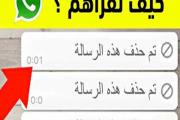 طريقة استرجع الرسائل المحذوفة في WhatsApp!!!Retrieve deleted messages in WhatsApp