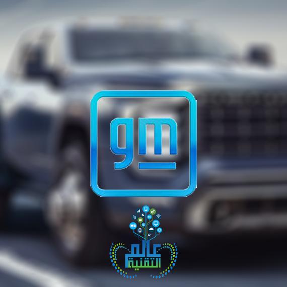 عقد مفاجئ من جنرال موتورز لتطوير سيارة كهربائية بأقل تكلفة...