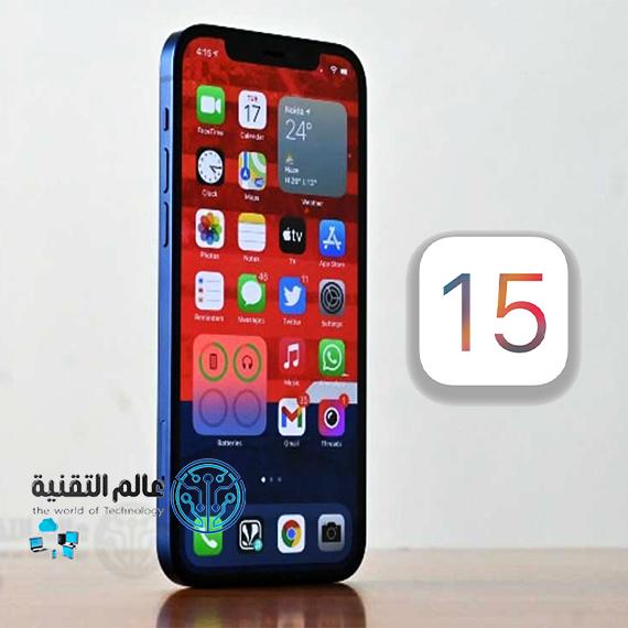 ما هي هواتف أبل الداعمه لتحديث IOS 15...