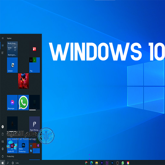 مايكروسوفت تستعد لأطلاق ويندوز11 و أيقاف ويندوز10!!!
