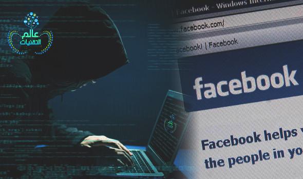كيف تقوم بحماية حساب الفيسبوك من ألأختراق...