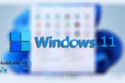 ما هي أدنى مواصفات لتشغيل ويندوز 11...