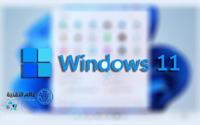 ما هي حقيقة ويندوز 11 ، و هل يمكن أستخدامه مجانا في الوقت الحالي...