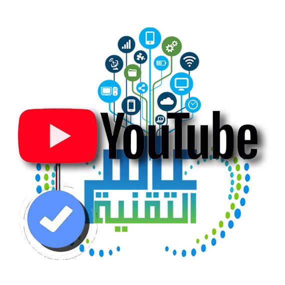 طريقة توثيق قناة اليوتيوب و الحصول على علامة التوثيق...