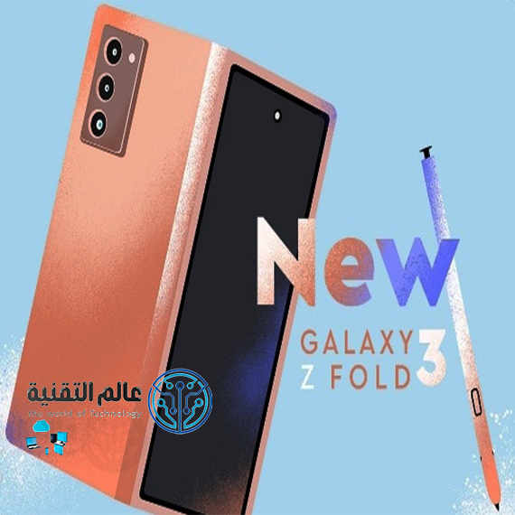 Galaxy Z Fold 3 الهاتف القادم من سامسونج و القاتل لسلسلة النوت!!!