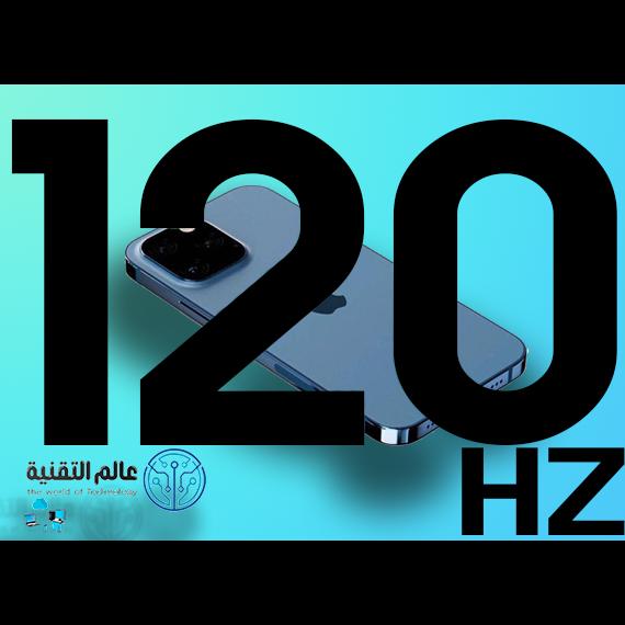 أيفون 13 القادم بشاشة بتردد 120hz و ببطارية ضخمه...