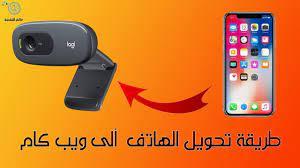 طريقة تحويل الهاتف ألى ويب كام مجانا !