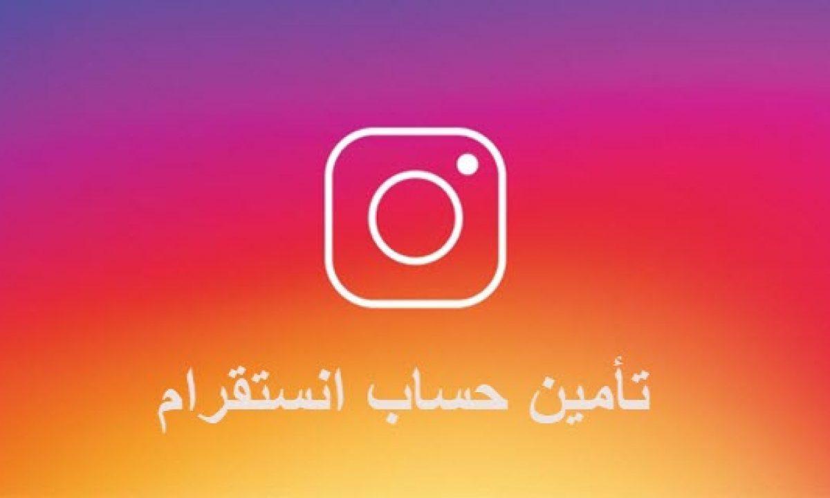 طريقه حماية حساب الانستغرام من التهكير والاختراق || secure Instagram account