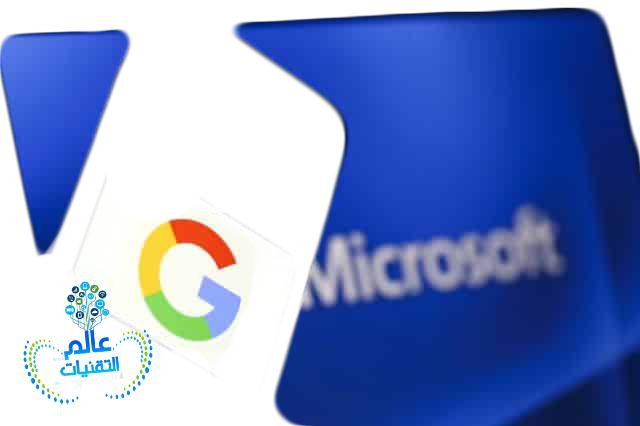 مايكروسوفت تقاضي جوجل مرة أخرى و المستخدمين في حالة رعب ...