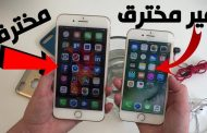 كيف تعرف أن هاتفك مراقب دون الحاجة ألى أستخدام اي برنامج!