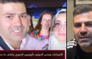 ألحكومة ألمصرية تلاحق يوتيوبر سوري لأنه كشف عن جنس جنينه!!!