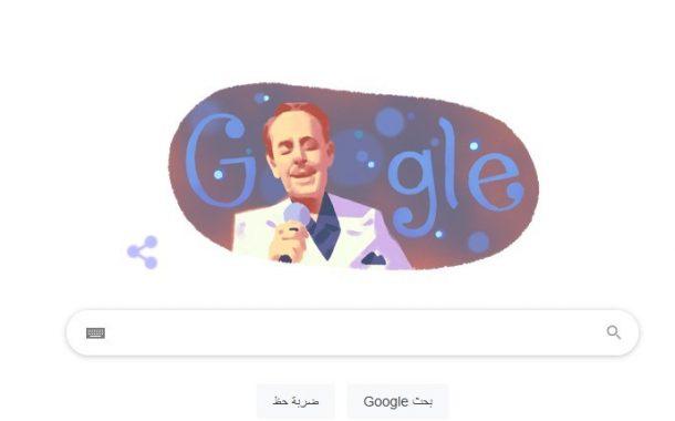 جوجل تحتفل بذكرى ميلاد الفنان البناني ملحم بركات...
