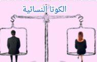 أسماء الكتل والناجحين في الانتخابات النهائية للكوتا