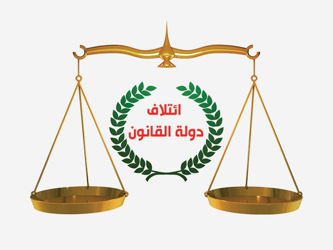 اسماء النواب الفائزين في البرلمان ضمن ائتلاف دولة القانون