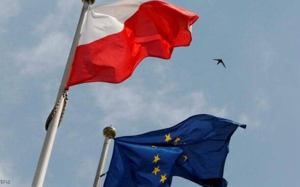 الاتحاد الأوروبي يغرم بولندا مليون يورو كل يوم  ما السبب؟