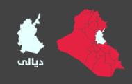 بيان لجنة الشؤون الدينية العراقية حول حادثة ديالى