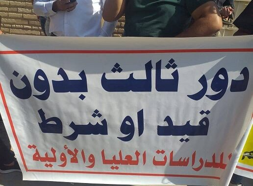 بالصور .. تظاهرات طلابية غاضبة واعتصام مقابل وزارة التعليم العالي من كافة محافظات وجامعات العراق