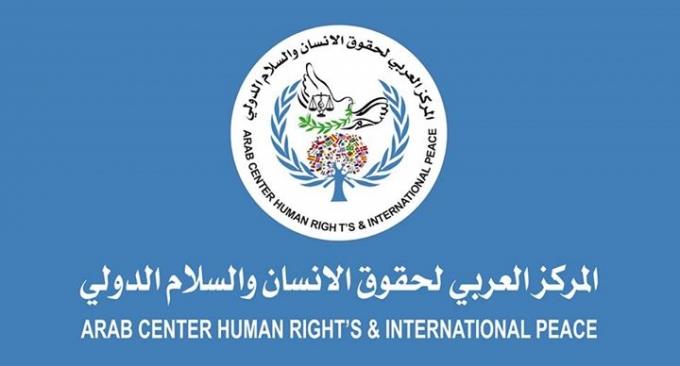تقرير المركز العربي لحقوق الانسان والسلام الدولي