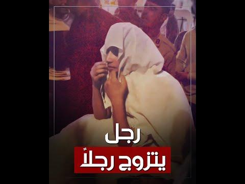 بالفيديو: رجل يتزوج رجلا في العراق والقوى الأمنية تتدخل
